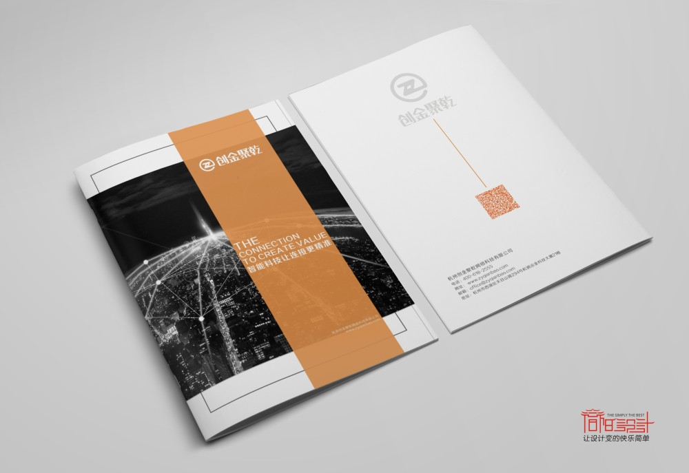 杭州创金聚乾网络科技画册设计