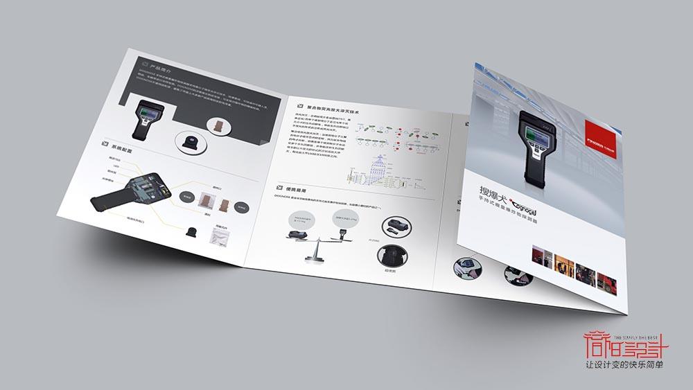 杭州芬得检测技术有限公司四折页设计印刷
