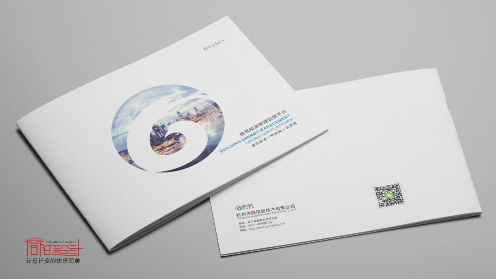 完成杭州古鸽信息技术有限公司画册设计