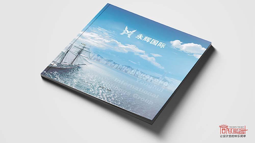 永辉国际宣传画册设计