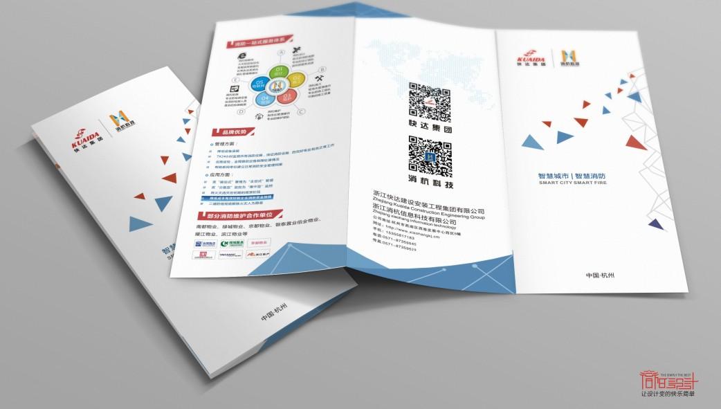 浙江快达建设安装工程集团有限公司三折页设计