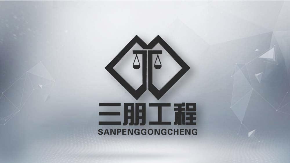 三朋工程检测技术有限公司标志设计