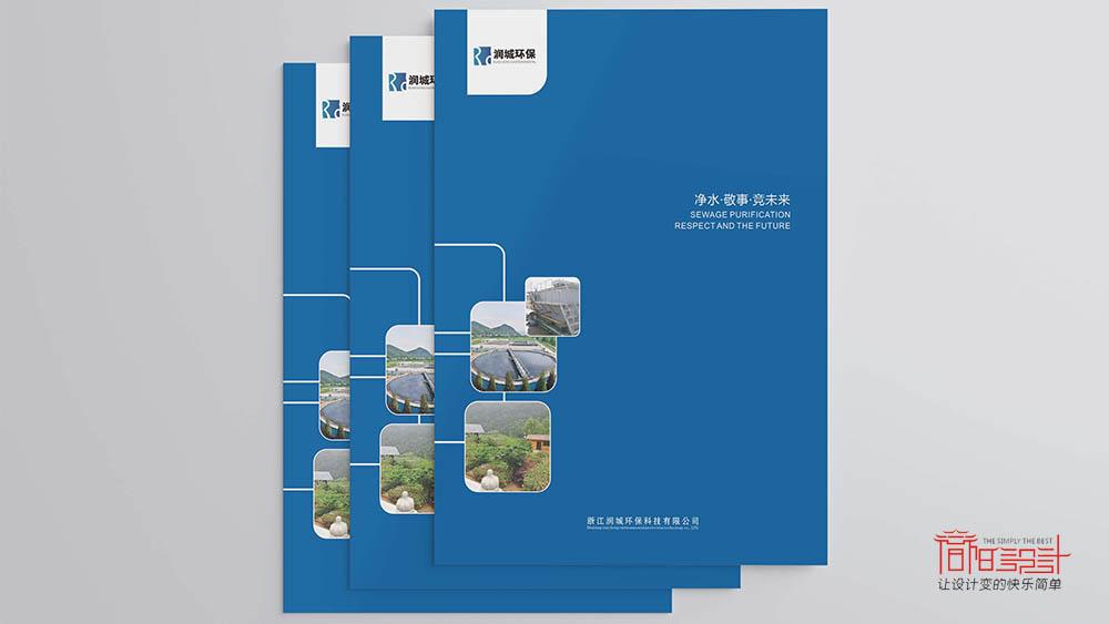 浙江润城环保科技有限公司画册设计